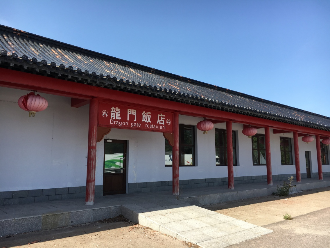 The restaurant at Dragon Gate.